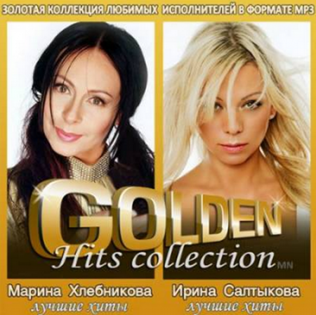 Музыкальный Сборник Марина Хлебникова, Ирина Салтыкова - Golden Hits Collection (2014) в формате MP3 скачать торрент